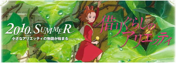 Studio Ghibli new trailer online!