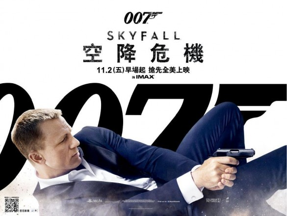 New Skyfall banner shows Bond being all shooty